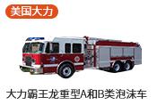 消防车检测