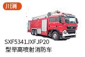消防车怎么选