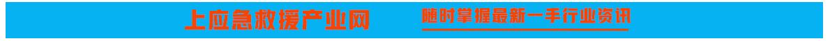 应急救援产业网是中国应急救援行业最具影响力电子商务服务平台,集媒体服务和交易为一体,涵盖消防、救援等在内的700多个应急救援产品类目,发布灾情应急救援资讯,关注消防前沿科技,专业服务应急救援产业。