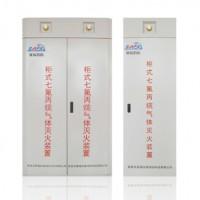 柜式七氟丙烷气体灭火装置