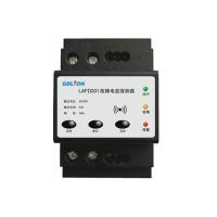 LAFD201故障电弧探测器