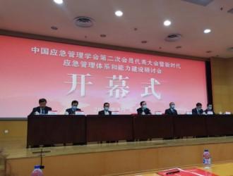 中国应急管理学会召开第二届会员大会  暨新时代应急管理体系和能力建设研讨会