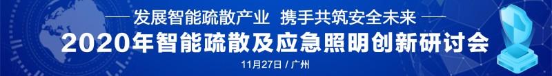 智能疏散研讨会 11.27