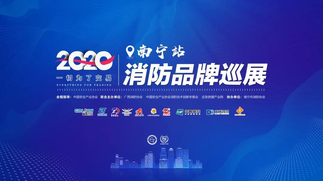 """""""一切为了交易""""2020中国消防品牌巡展南宁站 携手同发展 合作创新高"""